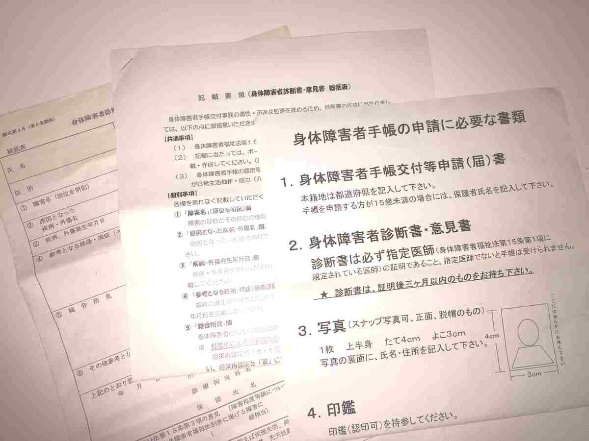 障がい者手帳の申請方法