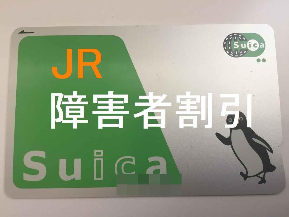 JR障害者割引(JR各社共通)