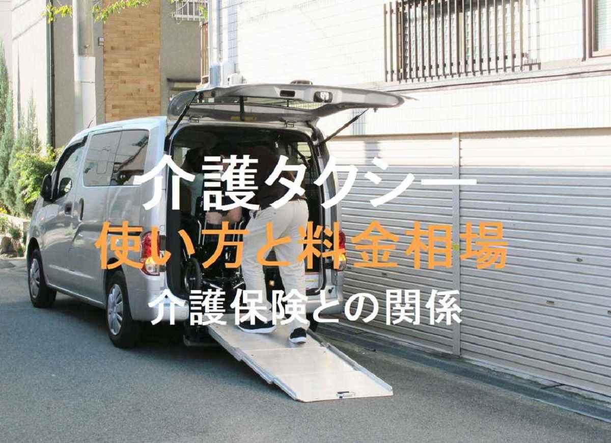 介護タクシー(介護保険・料金相場)
