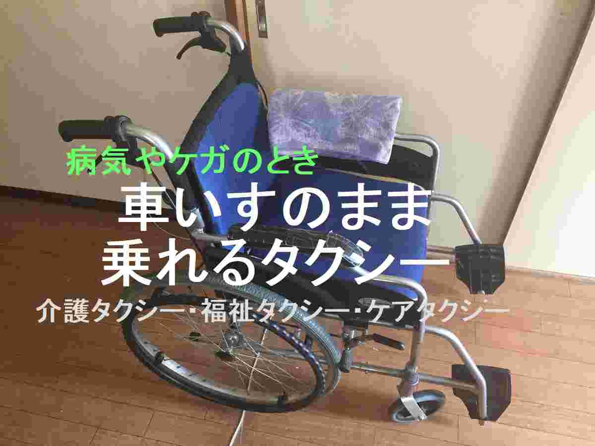 車椅子(車いす)のまま乗車できるタクシー