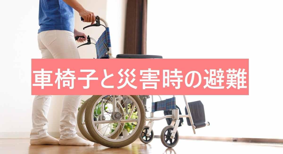 車椅子と災害時の避難