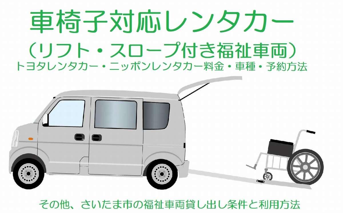 福祉車両レンタカー(車椅子対応のリフト・スロープ付き自動車)