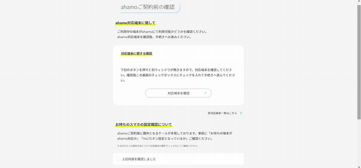 ahamo(アハモ)対応機種の確認